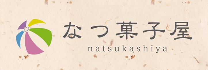 なつ菓子屋 natsukashiya